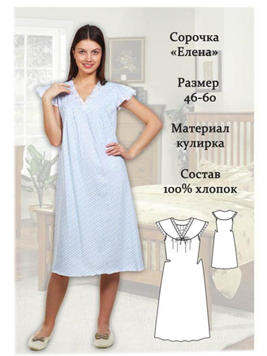 Елена-сорочка