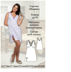 Марина-сорочка