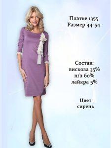 Платье М 1355
