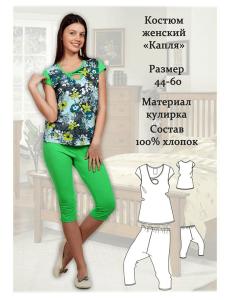 Костюм-Капля